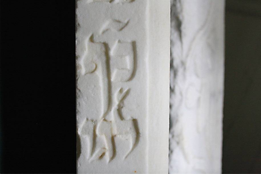 Kufic inscription section, Vitruvian scroll. Marble, c. 8th - 12th century.